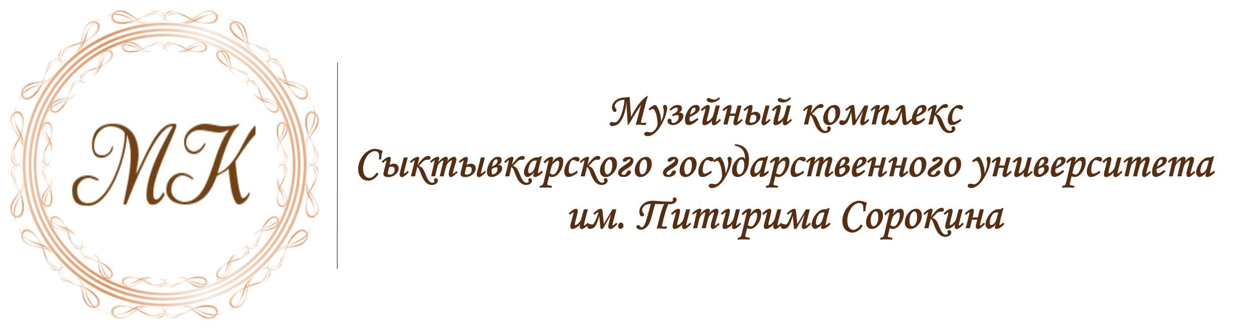 Музейный комплекс Сыктывкарского государственного университета им. Питирима Сорокина