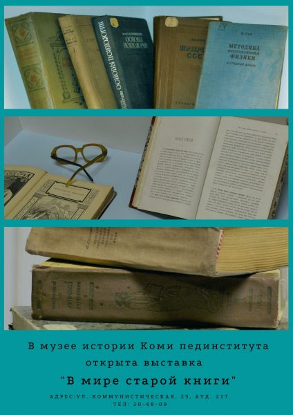 «В мире старой книги»